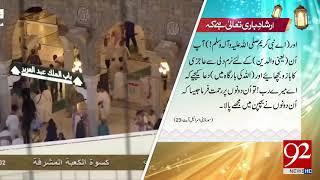 Irshad e Bari Talla | 7 June 2018 | 92NewsHD