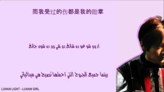 ترجمة و نطق || Arabic SUB || LUHAN - Medals - the witness movie OST