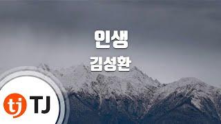 [TJ노래방] 인생 - 김성환(Kim, Seong-Hwan) / TJ Karaoke