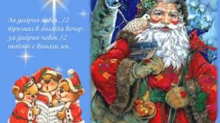 Детски песнички:   Дядо Коледа