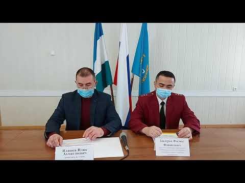 Брифинг по вопросам коронавирусной инфекции и текущей ситуации в городе Агидель 04.02.2021