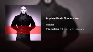 Poy Na Eisai / Που να είσαι