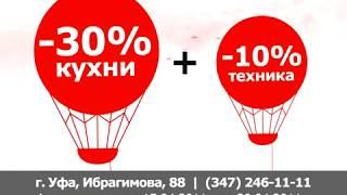 гипермаркет кухни ИДЕЯ (Уфа)