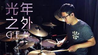 G.E.M. 鄧紫棋 - 光年之外 (YingKi - Drum cover)