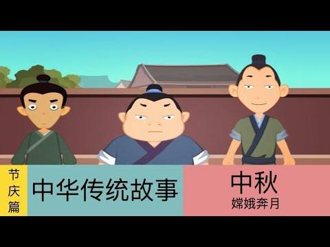 中秋三大傳说之嫦娥奔月(下) - YouTube