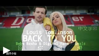 Louis Tomlinson 路易湯姆林森 - Back To You 回你身邊 (中文字幕mv) ft. Bebe Rexha 碧碧瑞茲莎 & Digital Farm Animals