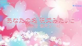 一首超好聽的日語歌——星間飛行 歌手:【wis】