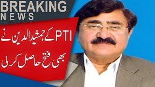 PTI's Jamshaid ud Din beats PMLN's Ikhtiar Wali as per unverified results| Election 2018 | 92NewsHD