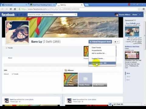 كيفية معرفة طلبات الصداقة المرسلة في الفيسبوك