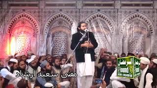 Mufti Saeed  Arshad New Naat  AL RAMZAN SOUND