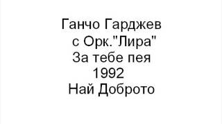 """Ганчо Гарджев с Орк.""""Лира"""" -  За тебе пея - 1992 Най Доброто"""