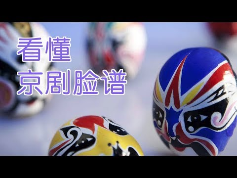 如何看懂京剧脸谱? |京剧教学Peking Opera Lesson:Masks - YouTube