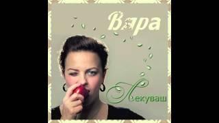 Вяра Иванова - Лекуваш (Lekuvash)