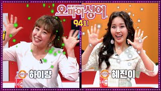[오마이싱어 94회] 하이량&혜진이~ MC 용이&명지, 트로트 가수들의 리얼 토크쇼~ Oh! My Singer~ ♬ 다시보기