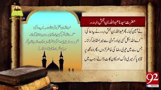 Tareekh Ky Oraq Sy | Hazrat Abdullah Bin Hajish (RA) | 4 July 2018 | 92NewsHD