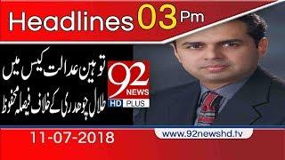 News Headlines | 3:00 PM | 11 July 2018 | 92NewsHD