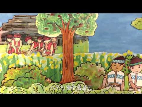 原住民族傳說動畫--百步蛇繪本 - YouTube