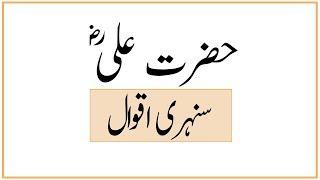 Quote | Hazrat Ali (RA) | 23 May 2018 | 92NewsHD