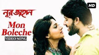 Mon Boleche | Noor Jahaan Movie Song | Adrit | Puja | Imran | Kona | Raj Chakraborty | Jaaz | 2018 width=