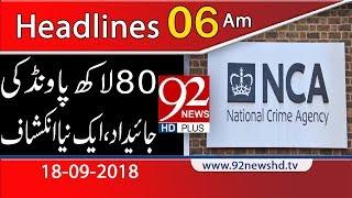 News Headlines | 6:00 AM | 18 Sep 2018 | 92NewsHD