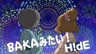 <胸キュン恋愛ソング> H!dE「BAKAみたい!」