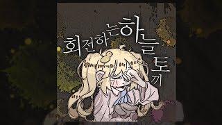 회전하는 하늘토끼 (回る空うさぎ) 한국어 개사 COVER 【지야】