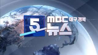 2020-09-14 (월) 5 MBC뉴스 대구·경북 다시보기