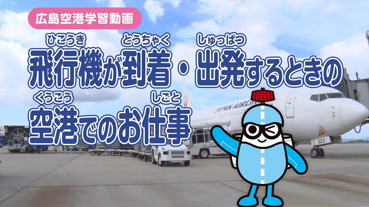 飛行機が到着・出発するとき、どんな準備をしているの?