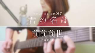 전전전세 어쿠스틱 ver. (前前前世 zenzenzense) acoustic cover - 너의 이름은(kimino nawa)┃유하미 x 레드루트