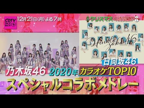 乃木坂46と日向坂46がSPコラボ☆クリスマススペシャル!!『CDTVライブ!ライブ!』12/21(月)【TBS】