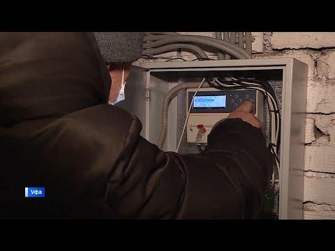 По сотни заявок в день: Госжилнадзор проверяет систему отопления в домах Уфы