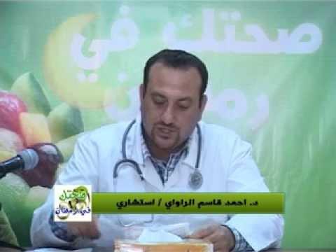 دكتور احمد قاسم / استشاري / في برنامج صحتك في رمضان