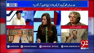News Room - 01 January 2018- 92NewsHDPlus