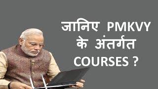 Pradhan Mantri Kaushal Vikas Yojana courses List in Hindi