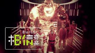 MP魔幻力量 [ 吼Gorilla ] Official Music Video- CocaCola可口可樂[年份瓶2015未來版]活動主題曲