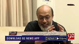Story of Hazara province tells by Mushtaq Ahmad Ghani | 28 Oct 2018 | 92NewsHD