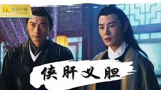 【1080P Full Movie】《侠肝义胆》江湖气味浓厚的古装悬疑(李广斌 / 李岩 / 佴文)