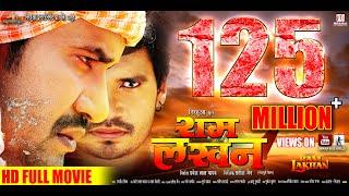 RAM LAKHAN   Superhit Full Bhojpuri Movie   Dinesh Lal Yadav