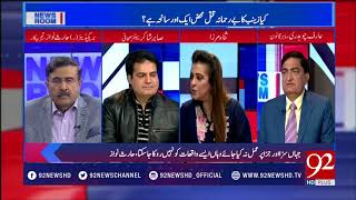 News Room- 12 January 2018 - 92NewsHDPlus
