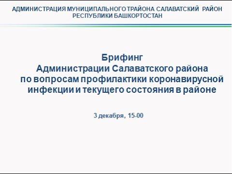 Брифинг Администрации Салаватского района 3.12.2020