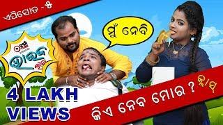 କିଏ ନେବ ମୋର ? କ୍ଲାସ୍    Bhauja 😜 Leela    Comedy Web Series 😂