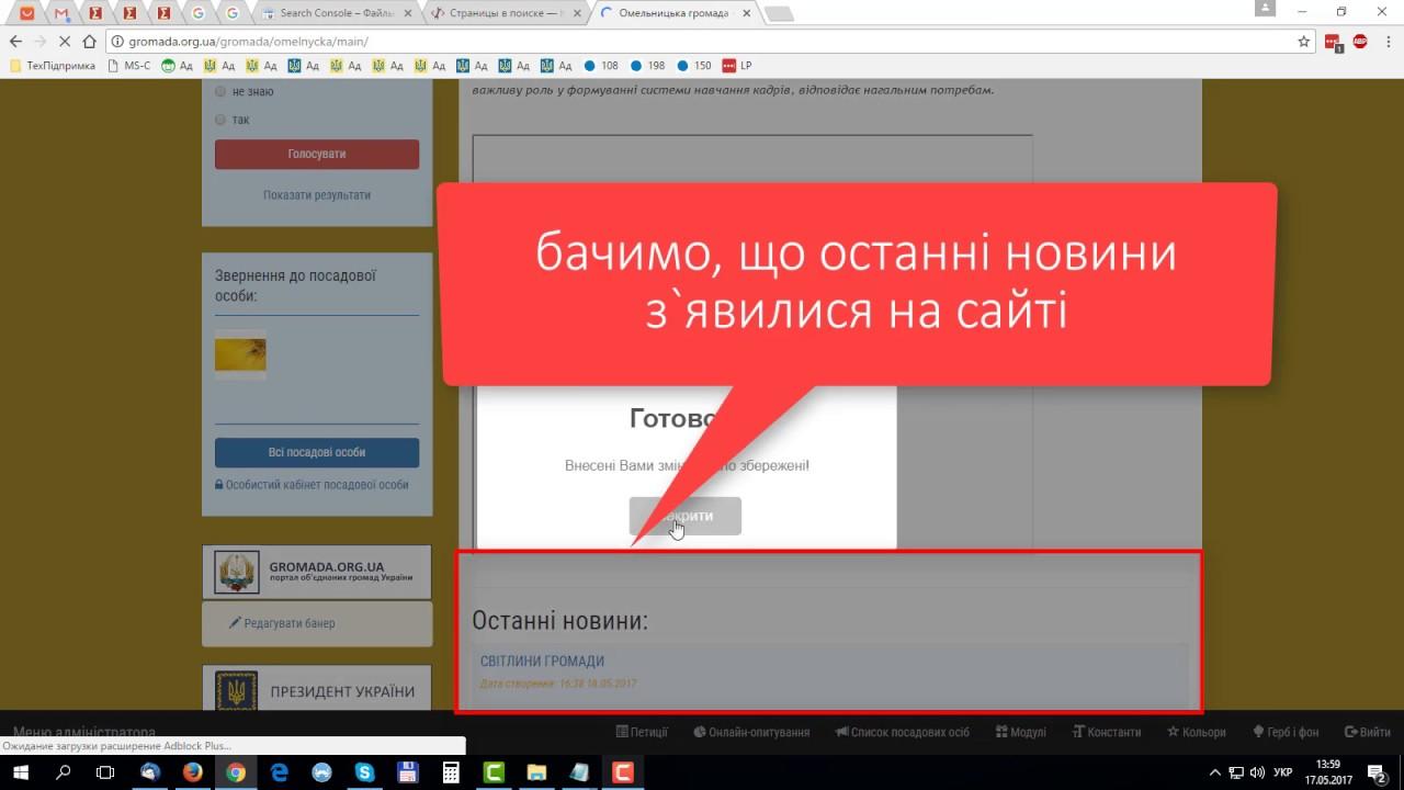 Відображення інформації на головній сторінці сайту платформи vlada.online