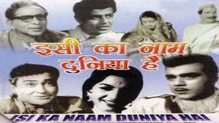 Isi Ka Naam Duniya Hai (1962) | Full Hindi Movie | Ashok kumar | Shyama | Mehmood width=