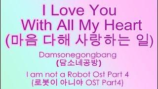 [Eng Rom Han] 담소네공방 – I Love You With All My Heart 마음 다해 사랑하는 일 (I'm Not a Robot OST Part 4)
