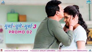 Aaplyakade Good News Aahe - Mumbai Pune Mumbai 3 Dialog Promo | Swapnil Joshi, Mukta Barve | 7th Dec