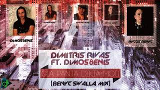 Dimitris Rivas feat Dimos8enis - Για Πάντα Δικιά Μου (Benyc Swalla Mix)
