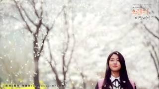 [HD中韓字] 橘子果醬(오렌지 마말레이드) - 沒關係 (괜찮아요) (AOA 金雪炫/白瑪麗之歌)