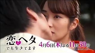[teaser] Koi ga Heta demo Ikitemasu [Live Action Drama 2017]