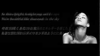 【歌詞&和訳】Rihanna - Diamonds