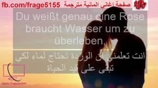 اجمل اغنية المانية مترجمة للعربي